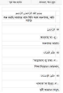 Surah Ar-Rahman Bangla screenshot 0