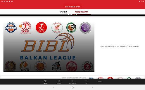 Download הפועל תל אביב For PC Windows and Mac apk screenshot 13