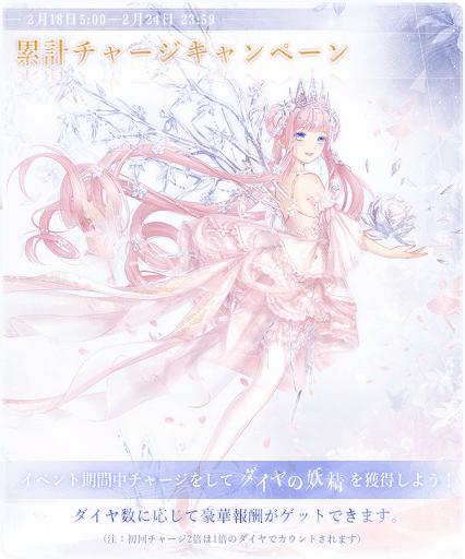 ダイヤの妖精