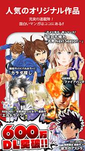 少年ジャンプ+ ジャンプの漫画が無料で読めるマンガ雑誌アプリ screenshot 0