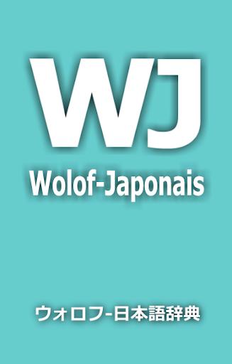 ウォロフ語-日本語辞典