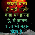 10000+ Inspirational Motivational Quotes In Hindi icon