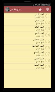 قصص مغربية واقعية - بدون نت screenshot 5