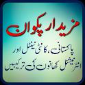 Urdu Recipes - Pakistani, International Recipes icon