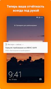 Контур.Экстерн for PC-Windows 7,8,10 and Mac apk screenshot 1