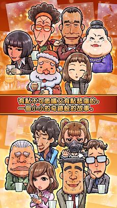 關東煮店人情故事3 ~聖誕之夜降臨的奇跡~のおすすめ画像4