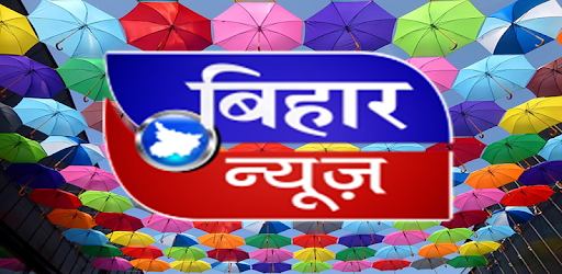 Stay tuned with us & get updated with all types of news of our bihar state 24x7.