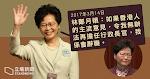 民望新低 老中青皆反對任特首 林鄭避答會否履選舉承諾辭職