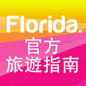 Visit Florida Official Guide