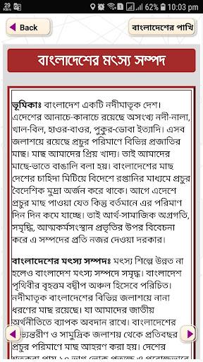 u09acu09beu0982u09b2u09be u09b0u099au09a8u09be u09acu0987 - Bangla Essay Book 2.8 screenshots 2