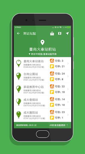 台南TBike screenshot 4