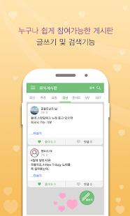 뮤톡 - 채팅 미팅은 뮤톡 - náhled
