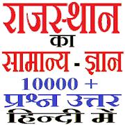 राजस्थान का सामान्य ज्ञान Rajasthan GK in Hindi