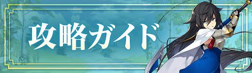 ロドヒロ_攻略ガイド