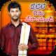 Download Write Telugu on Photo : Telugu Photo Editor For PC Windows and Mac