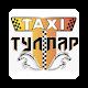 Тулпар Такси №1 (app)
