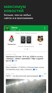 Локомотив+ Sports.ru- screenshot thumbnail