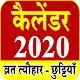 Download 2020 Calendar Hindi हिंदी कैलेंडर 2020व्रत त्यौहार For PC Windows and Mac