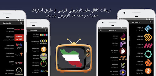 Persian TV - Apps on Google Play