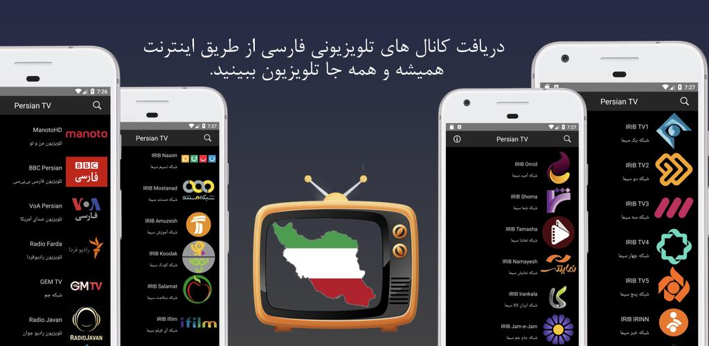 Download Persian TV APK latest version app for android devices