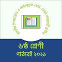 Class 6 All Books 2021 ৬ষ্ঠ শ্রেণীর পাঠ্যবই ২০২১ icon