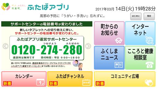 u3075u305fu3070u30a2u30d7u30ea 1.3.1 Windows u7528 2
