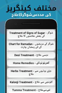 Download Sugar Bimari Ka Ilaj For PC Windows and Mac apk screenshot 11