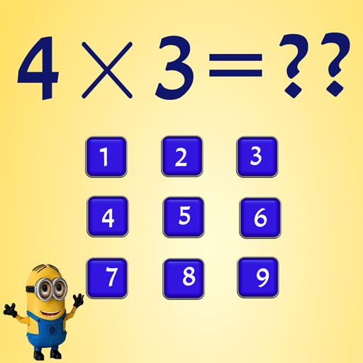 教育の子供のための乗算 LOGO-記事Game