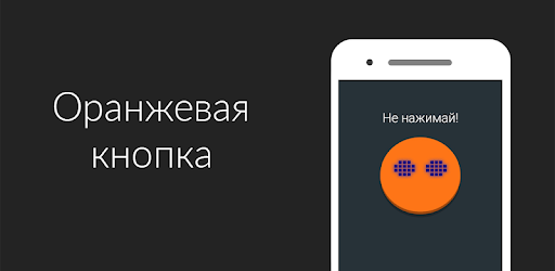 Do not click on the orange button! Although ... you can try :)