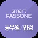 공무원/법검 - 스마트패스원 icon
