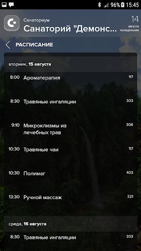 Download Sanatorium 2.4.57 2