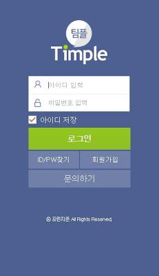 팀플_팀(프로젝트) 기반 학습 관리 서비스 - screenshot