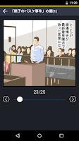 Screenshot of 楽天マンガニュース 漫画で凶悪事件や芸能ニュースを毎日提供