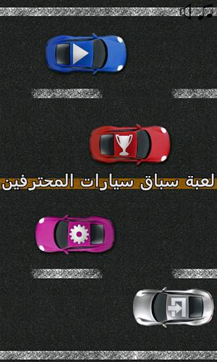 لعبة سباق سيارات المحترفين