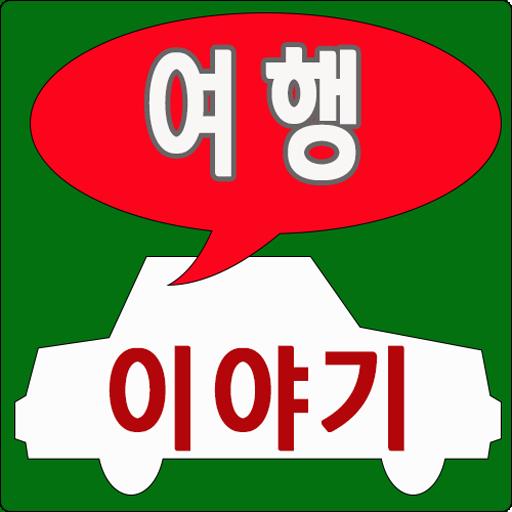 이야기가 있는 여행 - 두렁 doorung
