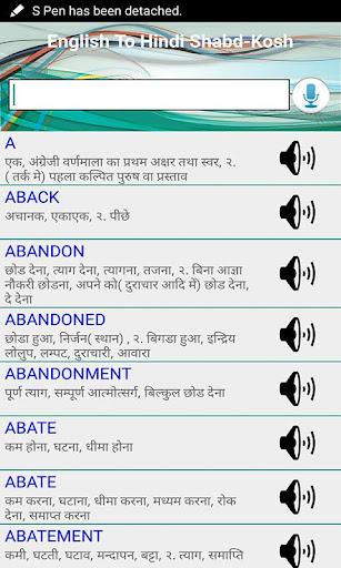 English to hindi translation offline software free download apk