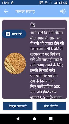 Fasal Salah Agriculture App screenshots 2