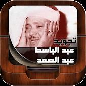 Abdelbasset Abdessamad Tajwid