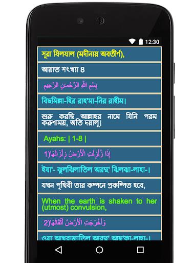 Bangla 25 Small Sura