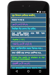 Bangla Quran ২৫ টি ছোট সূরা - náhled