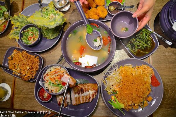 NARA Thai Cuisine Taiwan-台中中友店。中友百貨泰式料理美食,票選最佳泰國料理餐廳,獨家道地料理