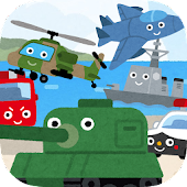 app for kids -Fighting Vehicle