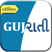 Dictionary English to Gujarati