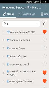 Владимир Высоцкий - Сборник стихов и тексты песен - náhled