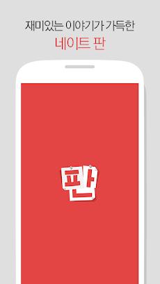 네이트 판 (공식 앱) : 오늘의 톡. 톡커들의 선택のおすすめ画像1