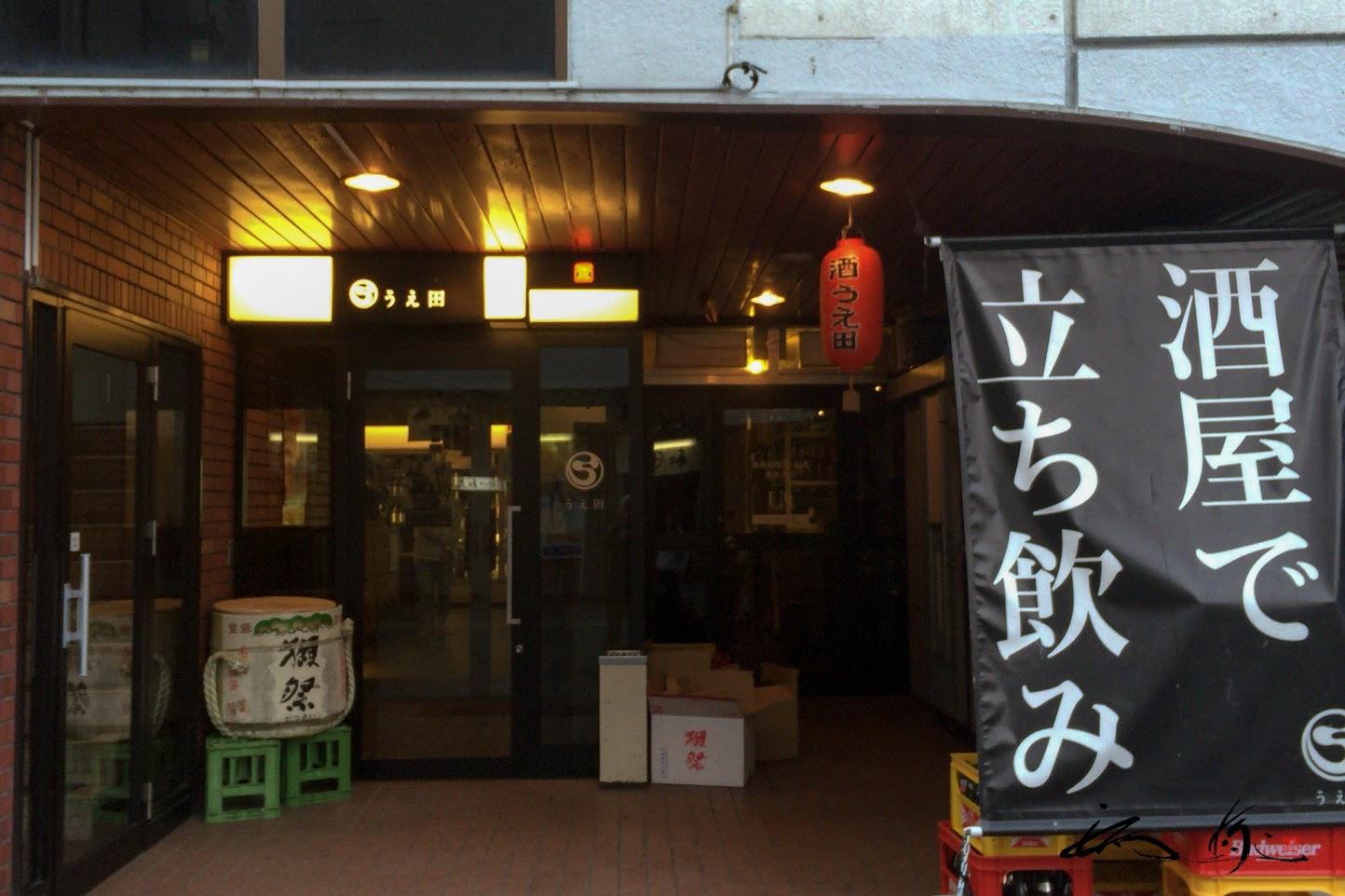 酒屋「うえ田」