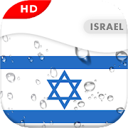 Israel Flag 3D live wallpaper