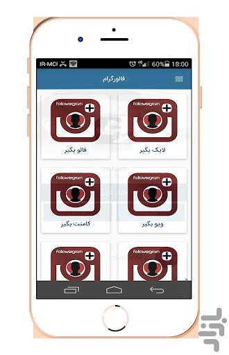 فالوئر بگیر اینستاگرام 2.0.0 screenshots 2