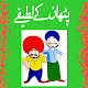 urdu lateefay 2018 for PC-Windows 7,8,10 and Mac
