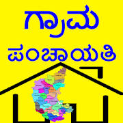 Grama Panchayat ( ಕರ್ನಾಟಕ )